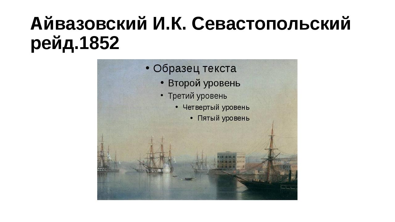Айвазовский И.К. Севастопольский рейд.1852