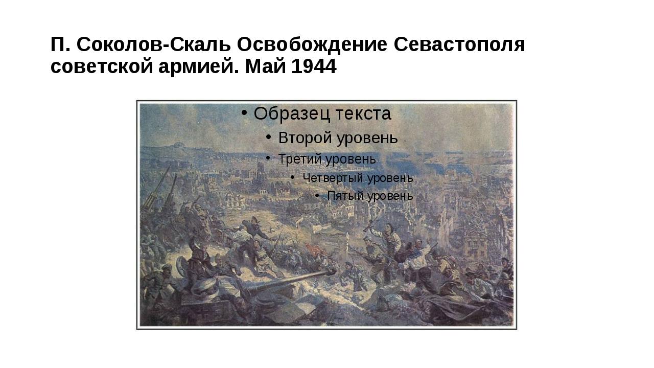 П. Соколов-Скаль Освобождение Севастополя советской армией. Май 1944