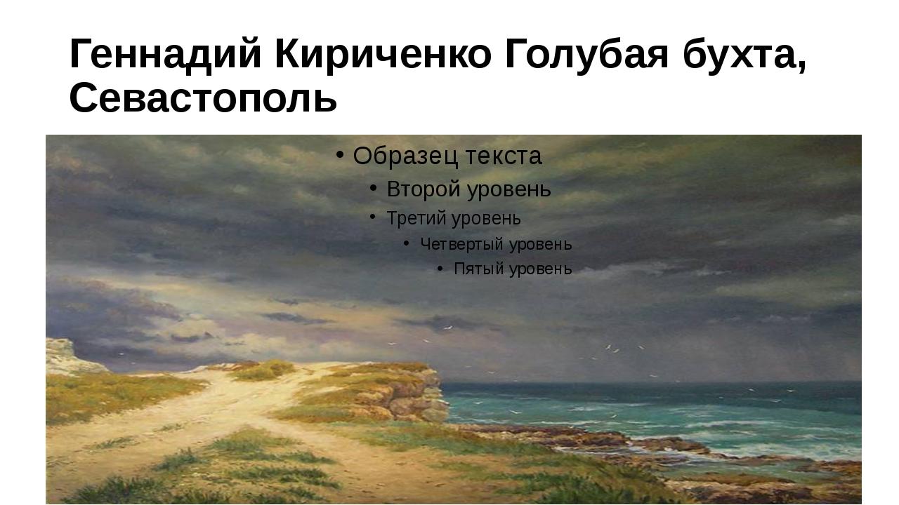 Геннадий Кириченко Голубая бухта, Севастополь