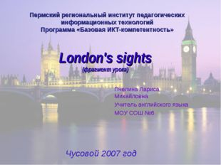 London's sights (фрагмент урока) Пчелина Лариса Михайловна Учитель английског