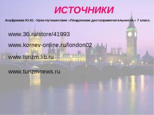 ИСТОЧНИКИ: Ануфриева Ю.Ю. -Урок-путешествие «Лондонские достопримечательности