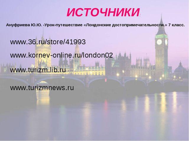 ИСТОЧНИКИ: Ануфриева Ю.Ю. -Урок-путешествие «Лондонские достопримечательности...