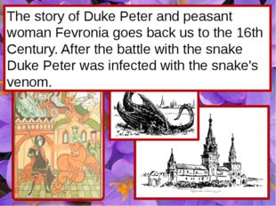 The story of Duke Peter and peasant woman Fevronia goes back us to the 16th