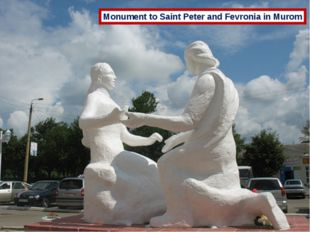 Monument to Saint Peter and Fevronia in Murom