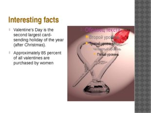 Interesting facts Valentine's Day is the second largest card-sending holiday