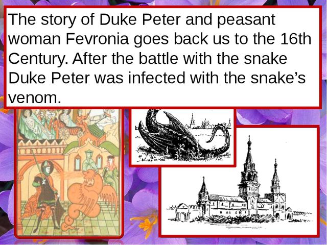 The story of Duke Peter and peasant woman Fevronia goes back us to the 16th...