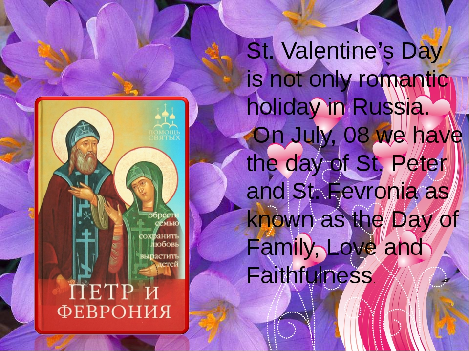 St. Valentine's Day is not only romantic holiday in Russia. On July, 08 we h...