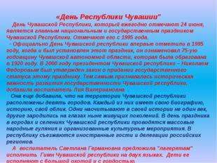 """«День Республики Чувашии""""  День Чувашской Республики, который ежегодно от"""