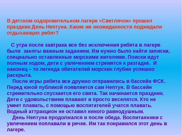 В детском оздоровительном лагере «Светлячок» прошел праздник День Нептуна. Ка...