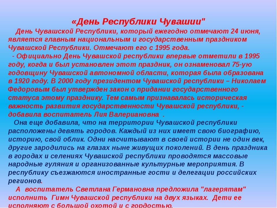 """«День Республики Чувашии""""  День Чувашской Республики, который ежегодно от..."""
