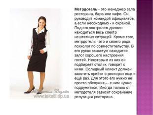 Метрдотель- это менеджер зала ресторана, бара или кафе. Он руководит командо