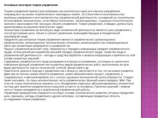 Основные категории теории управления Теорию управления принято рассматривать
