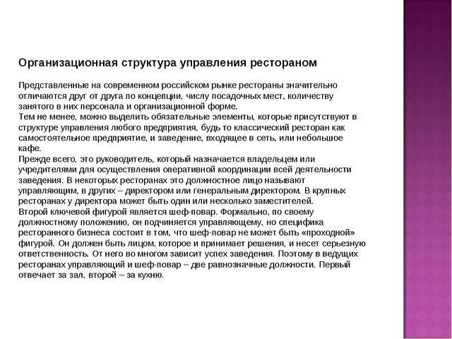 Организационная структура управления рестораном Представленные на современном...