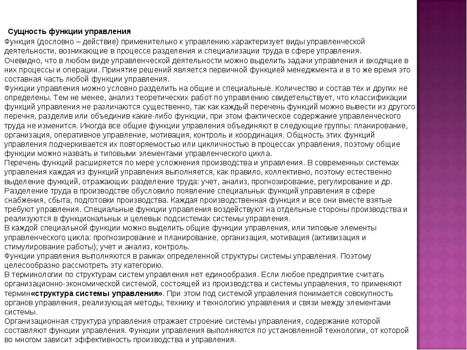 Сущность функции управления Функция (дословно – действие) применительно к уп...