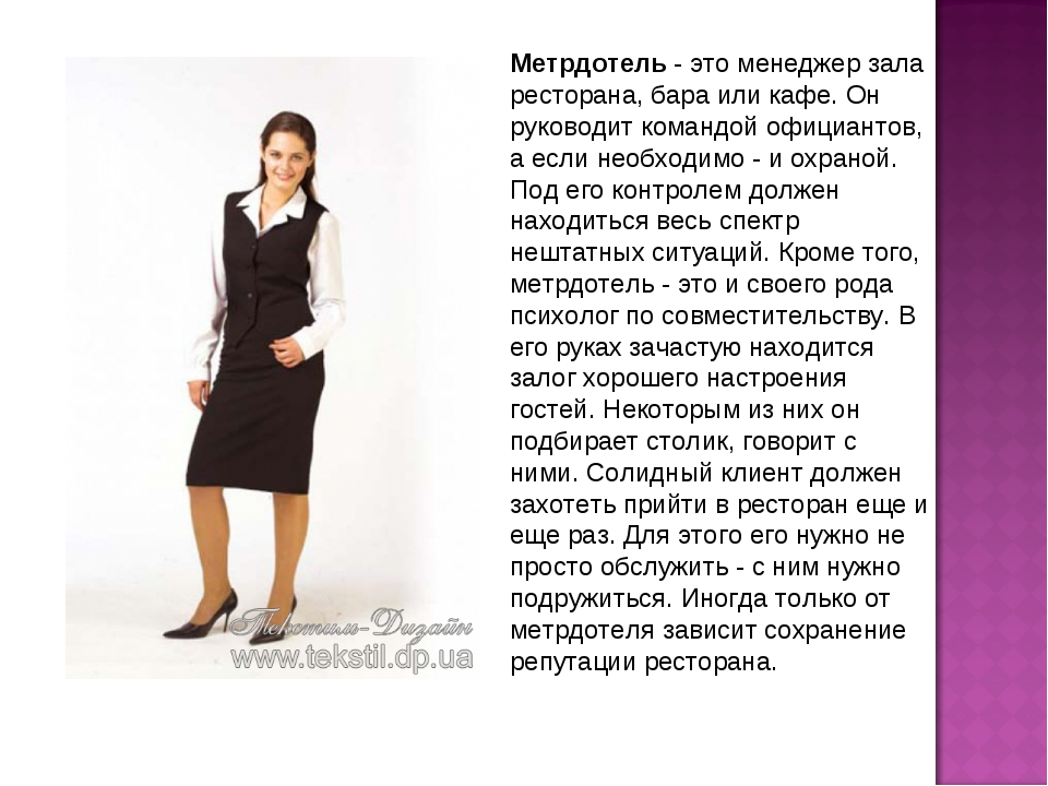 Метрдотель- это менеджер зала ресторана, бара или кафе. Он руководит командо...