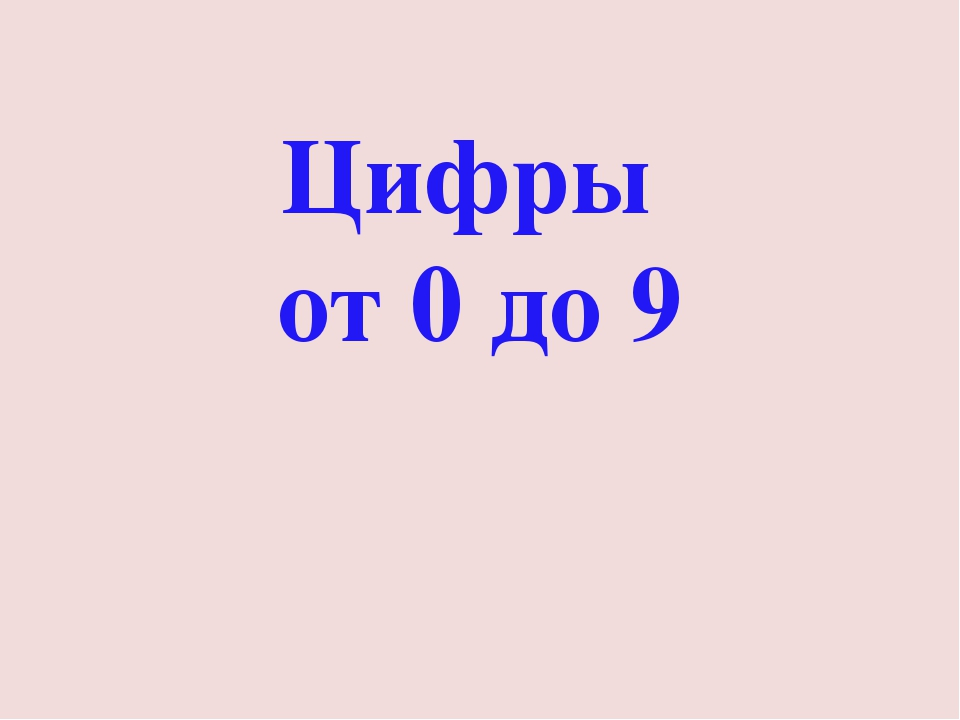 Цифры от 0 до 9