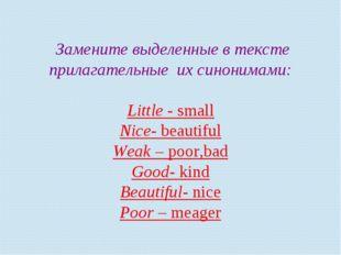 Замените выделенные в тексте прилагательные их синонимами: Little - small Ni