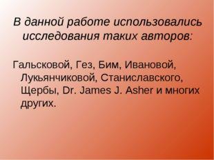 В данной работе использовались исследования таких авторов: Гальсковой, Гез, Б