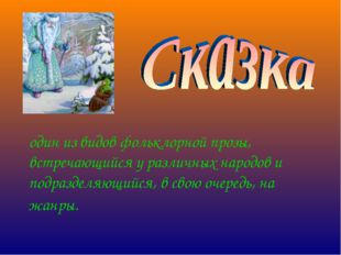 один из видов фольклорной прозы, встречающийся у различных народов и подразд