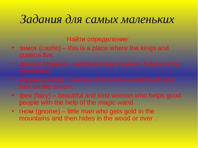 Задания для самых маленьких Найти определение: замок (castle) – this is a pla...