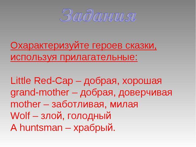 Охарактеризуйте героев сказки, используя прилагательные: Little Red-Cap – доб...