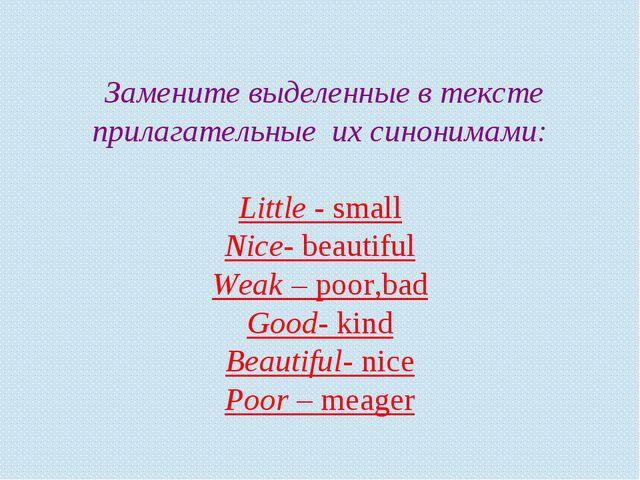 Замените выделенные в тексте прилагательные их синонимами: Little - small Ni...