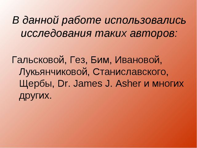 В данной работе использовались исследования таких авторов: Гальсковой, Гез, Б...
