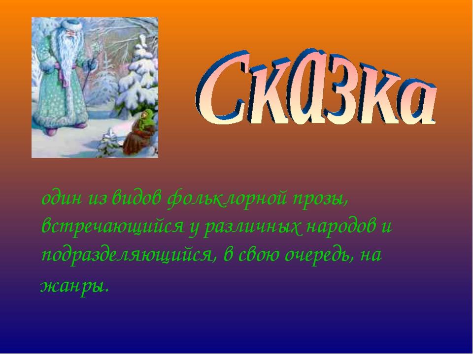 один из видов фольклорной прозы, встречающийся у различных народов и подразд...