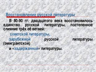 Восстановление русской литературы В 80-90 гг. двадцатого века восстановилось