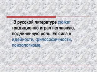 В русской литературе сюжет традиционно играл неглавную, подчиненную роль. Ее