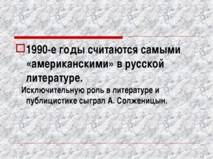 1990-е годы считаются самыми «американскими» в русской литературе. Исключител