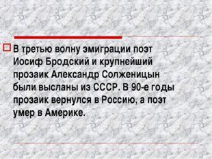 В третью волну эмиграции поэт Иосиф Бродский и крупнейший прозаик Александр С