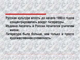 Русская культура вплоть до начала 1990-х годов концентрировалась вокруг литер