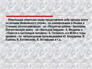 Революцию советские люди представляли себе прежде всего по поэмам Маяковского