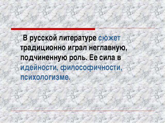 В русской литературе сюжет традиционно играл неглавную, подчиненную роль. Ее...