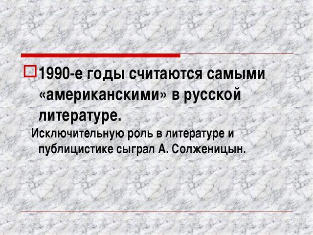 1990-е годы считаются самыми «американскими» в русской литературе. Исключител...