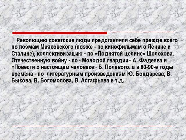 Революцию советские люди представляли себе прежде всего по поэмам Маяковского...