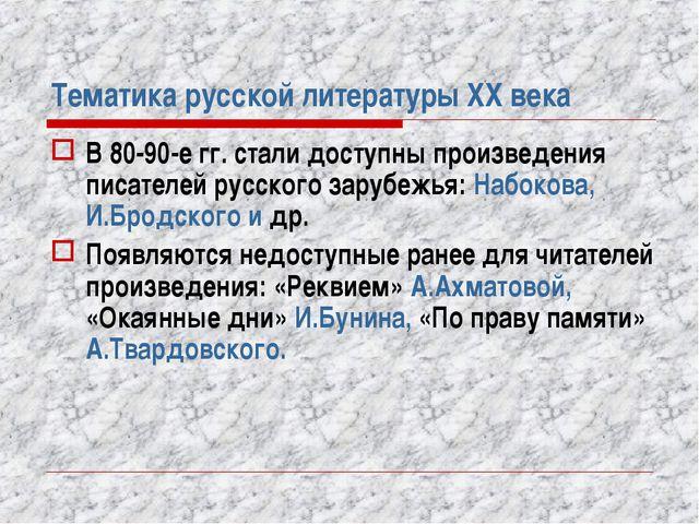 Тематика русской литературы XX века В 80-90-е гг. стали доступны произведения...
