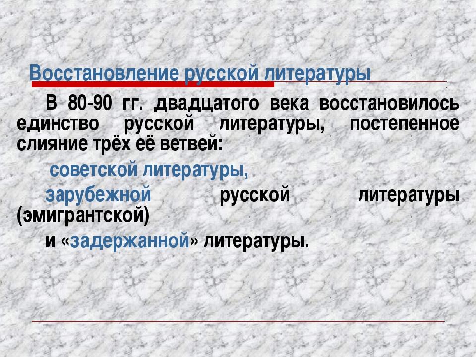 Восстановление русской литературы В 80-90 гг. двадцатого века восстановилось...