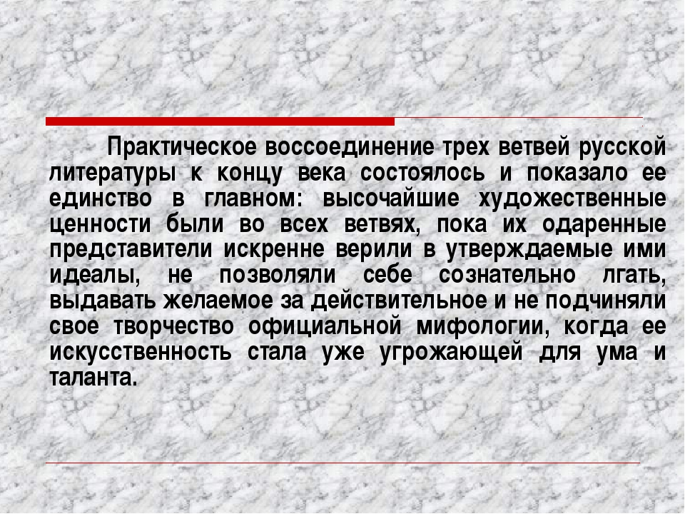 Практическое воссоединение трех ветвей русской литературы к концу века состо...