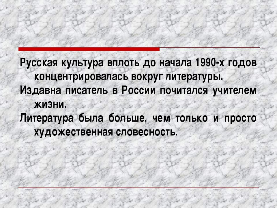 Русская культура вплоть до начала 1990-х годов концентрировалась вокруг литер...