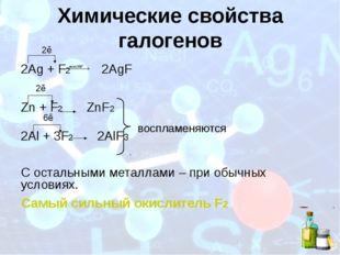 Химические свойства галогенов 2ē 2Ag + F2 2AgF 2ē Zn + F2 ZnF2 6ē 2Al + 3F2
