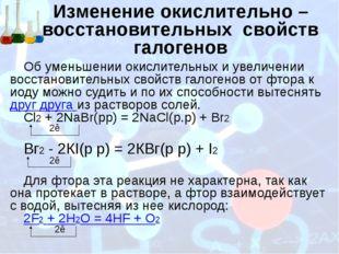 Об уменьшении окислительных и увеличении восстановительных свойств галогенов