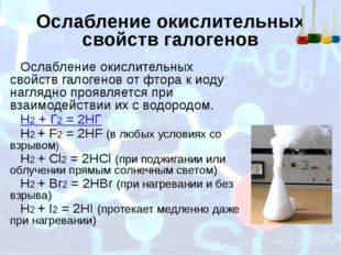 Ослабление окислительных свойств галогенов Ослабление окислительных свойств г
