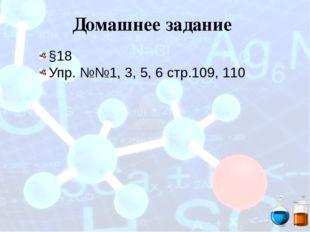 Домашнее задание §18 Упр. №№1, 3, 5, 6 стр.109, 110