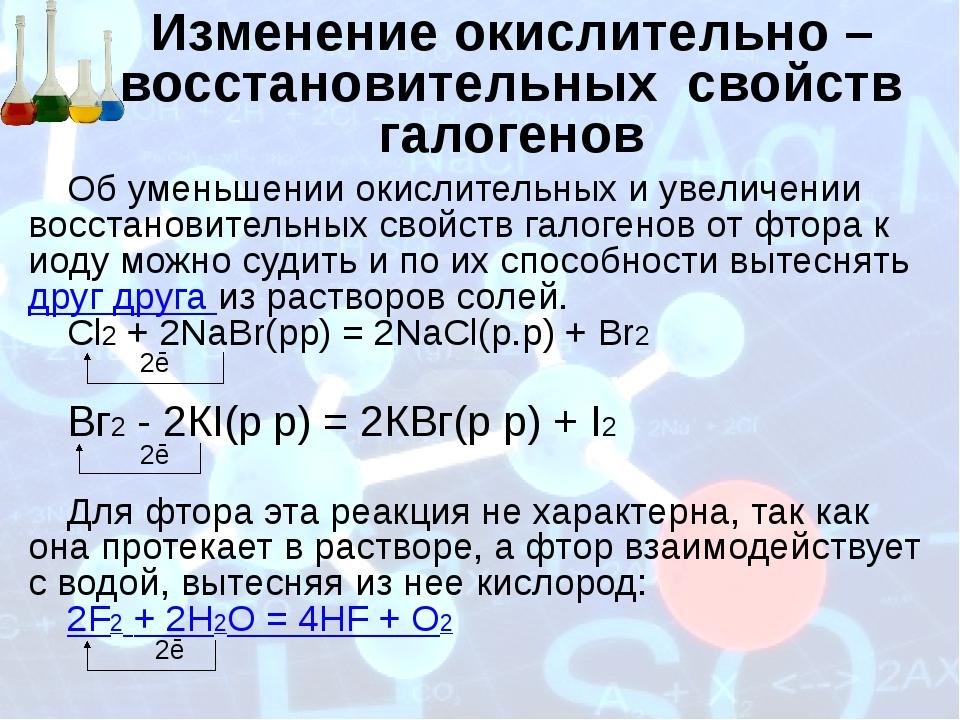 Об уменьшении окислительных и увеличении восстановительных свойств галогенов...