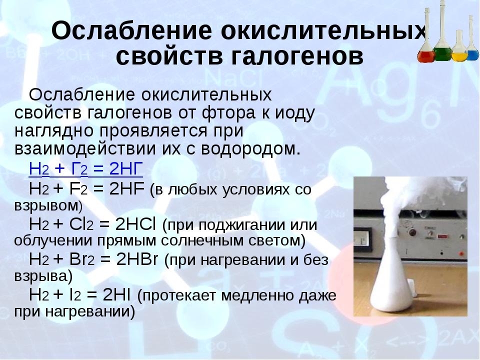 Ослабление окислительных свойств галогенов Ослабление окислительных свойств г...