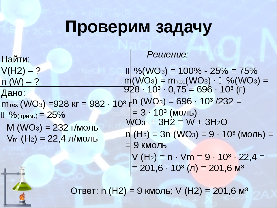 Проверим задачу Найти: V(H2) – ? n (W) – ? Дано: mтех.(WO3) =928 кг = 982 ∙ 1...