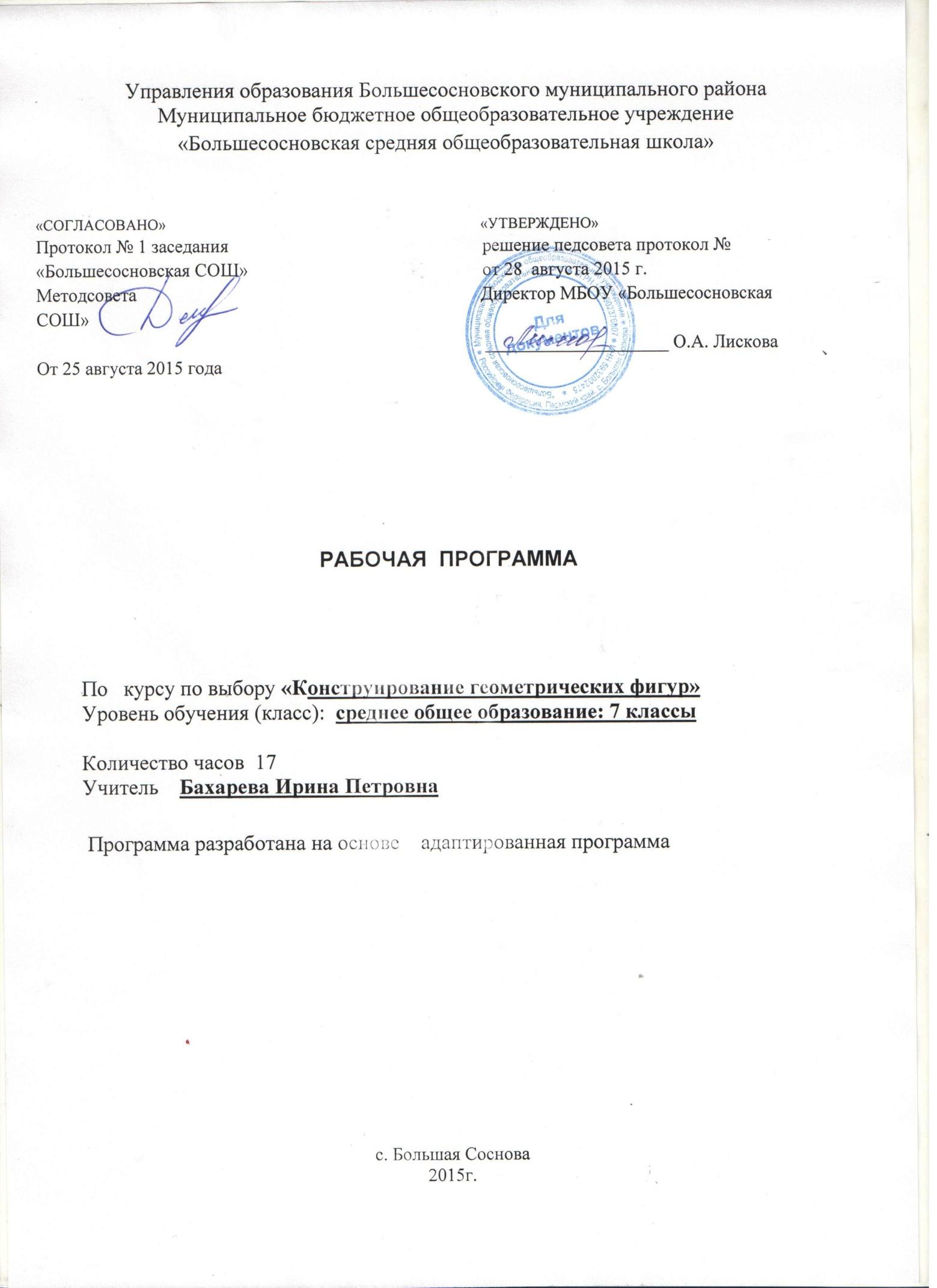 C:\Documents and Settings\Ирина\Рабочий стол\1 001.jpg