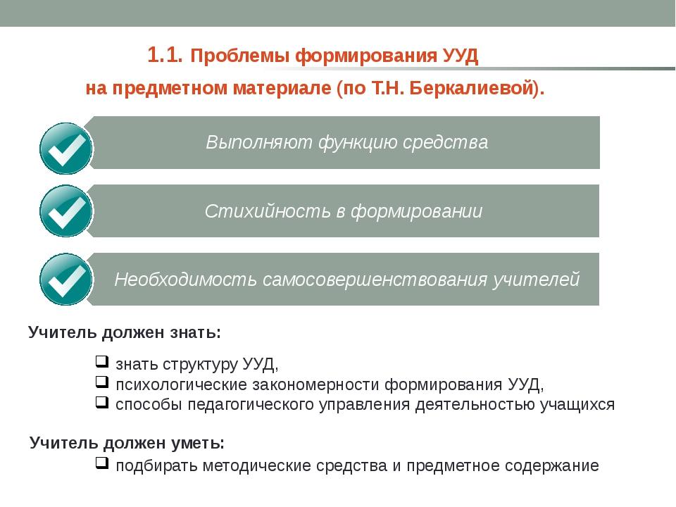 1.1. Проблемы формирования УУД на предметном материале (по Т.Н. Беркалиевой)...